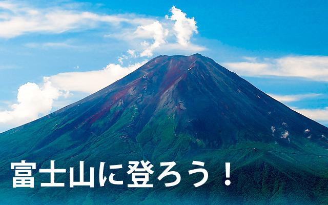 モンベル | オンラインショップ | 日本最高峰・富士山に ...